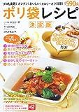 ポリ袋レシピ決定版―プロも実践!カンタン!おいしい!カロリーオフ料理! (ぶんか社ムック)