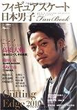 日本男子フィギュアスケートFan Book Cutting Edge2010 (SJセレクトムック No. 90)
