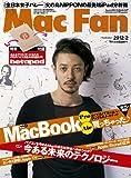Mac Fan (マックファン) 2012年 02月号 [雑誌]