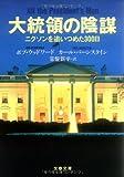 大統領の陰謀—ニクソンを追いつめた300日 (文春文庫)