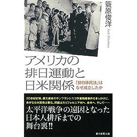 アメリカの排日運動と日米関係 「排日移民法」はなぜ成立したか (朝日選書)