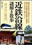 近鉄沿線 謎解き散歩 (新人物文庫)