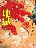 絵本・地獄 [大型本] / 風濤社 (刊)