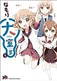 大室家: 1 (百合姫コミックス)