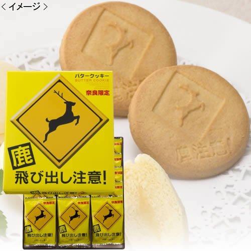 【奈良 お土産】鹿飛び出し注意!バタークッキー(奈良 )