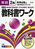 中学教科書ワーク 教育出版版 ONE WORLD 英語2年