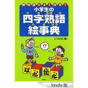 小学生 四字熟語 小学生 : ... 小学生の四字熟語絵事典 [Kindle