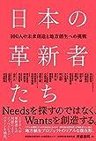「日本の革新者たち-100人の未来創造と地方創生への挑戦」販売ページヘ