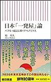 「日本「一発屋」論 バブル・成長信仰・アベノミクス (朝日新書)」販売ページヘ