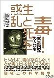 「毒!  生と死を惑乱 ―「薬毒同源」の人類史」販売ページヘ