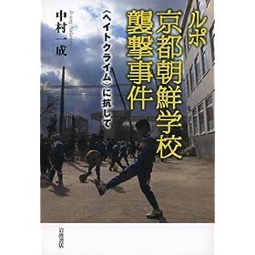 ルポ 京都朝鮮学校襲撃事件――〈ヘイトクライム〉に抗して