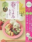 楽々春ごよみレシピ 2016―2016年暮らしごよみ&春の食材図鑑付き (SAKURA・MOOK 3 楽LIFEシリーズ)
