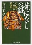 「昔ばなしの謎 あの世とこの世の神話学 (角川ソフィア文庫)」販売ページヘ