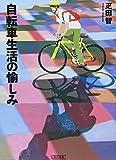 自転車生活の愉しみ (朝日文庫 ひ 16-1)