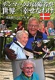 デンマークの高齢者が世界一幸せなわけ