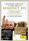 教皇ベネディクト16世バースデイ・コンサート [DVD]