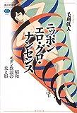 「ニッポン エロ・グロ・ナンセンス 昭和モダン歌謡の光と影 (講談社選書メ...」販売ページヘ