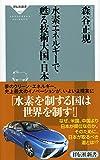 「水素エネルギーで甦る技術大国・日本(祥伝社新書)」販売ページヘ