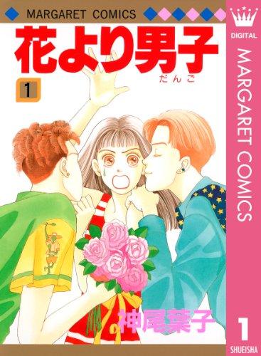 花より男子 1 (マーガレットコミックスDIGITAL)