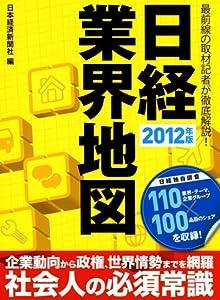 日経業界地図 2012年版