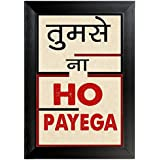 Tumse Na Ho Payega Wall Frame Poster Quotes & Motivation ,(12X18) BY Vprint