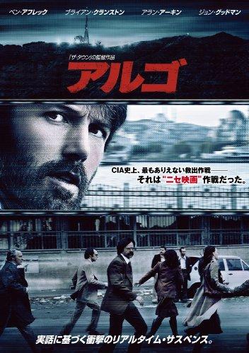 アルゴ [DVD]