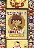 ちびまる子ちゃん DVD BOX ~心にしみるものがたり編~ (DVD付) (<DVD>)
