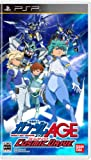 Mobile Suit Gundam AGE: Cosmic Drive [Japan Import]