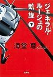 ジェネラル・ルージュの凱旋(下) [宝島社文庫] (宝島社文庫)