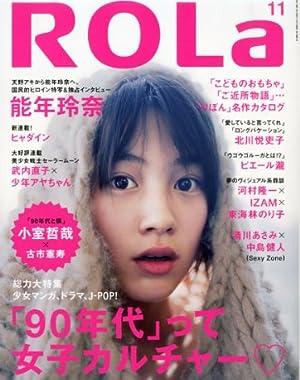 ROLa 2013年 11月号