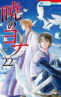 暁のヨナ 22 (花とゆめコミックス)
