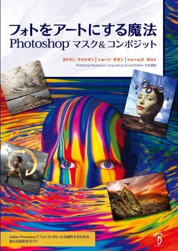 フォトをアートにする魔法 -Photoshopマスク&コンポジット -