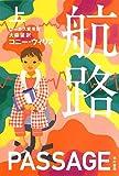 「航路(上) (ハヤカワ文庫SF)」販売ページヘ