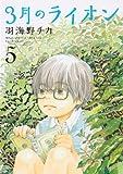 3月のライオン 5 (ジェッツコミックス) [コミック] / 羽海野 チカ (著); 白泉社 (刊)