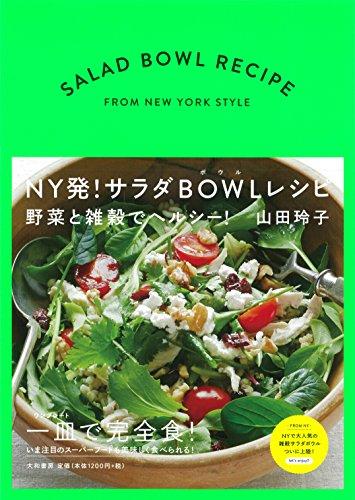 NY発! サラダボウルレシピ~野菜と雑穀でヘルシー! ~