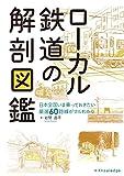 「ローカル鉄道の解剖図鑑」販売ページヘ