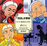 「告別」交響曲—ハイドン 別れのシンフォニー (音楽の部屋)
