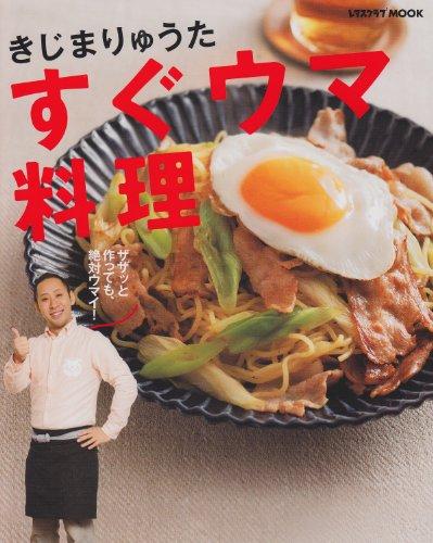 きじまりゅうた すぐウマ料理  レタスクラブムック  60161‐79 (レタスクラブMOOK)