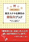 神様と縁結び 東京ステキな神社の御朱印ブック (ブルーガイド)