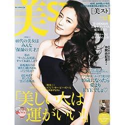 美ST (ビスト) 2014年 01月号 [雑誌]