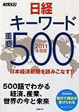 日経キーワード重要500 2011年度版
