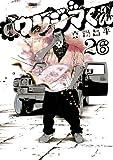 闇金ウシジマくん(26) (ビッグコミックス)
