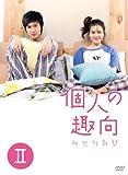 個人の趣向 DVD-BOX (2)