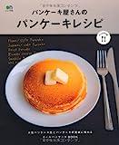 パンケーキ屋さんのパンケーキレシピ (エイムック 2583 ei cooking)