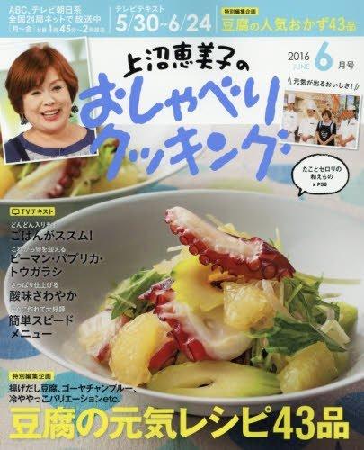上沼恵美子のおしゃべりクッキング 2016年 06 月号 [雑誌]