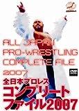 全日本プロレス コンプリートファイル2007 DVD-BOX