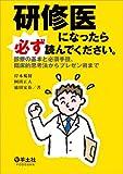研修医になったら必ず読んでください。〜診療の基本と必須手技、臨床的思考法からプレゼン術まで