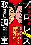 「抱腹絶倒!! プロレス取調室 ~昭和レスラー夢のオールスター編~」販売ページヘ