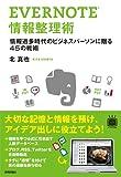 """超実践的Evernote上級活用テクニック!  """"Evernote情報整理術""""  by  北真也 ( @beck1240 )  [Book Review 2011-021] [Net] [Evernote]"""