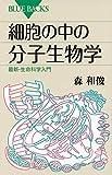 「細胞の中の分子生物学 最新・生命科学入門 (ブルーバックス)」販売ページヘ